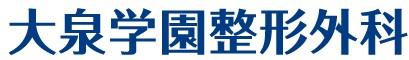 大泉学園整形外科 | 東京都練馬区東大泉